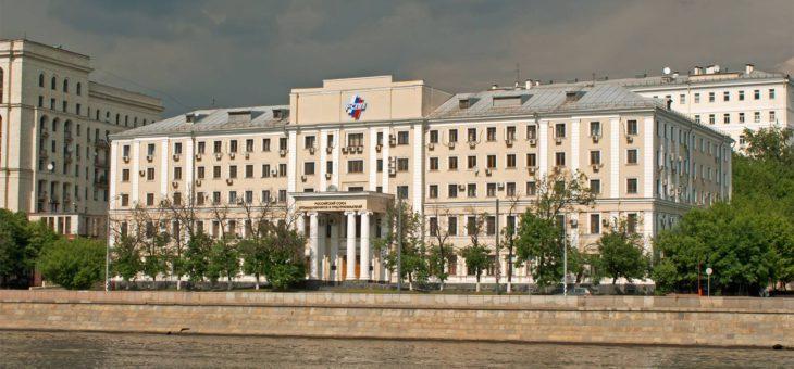 Обсуждение проекта профессионального стандарта «Специалист экономической безопасности» в Российском Союзе Промышленников и Предпринимателей