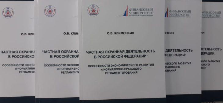 Особенности развития рынка частных охранных услуг в Российской Федерации