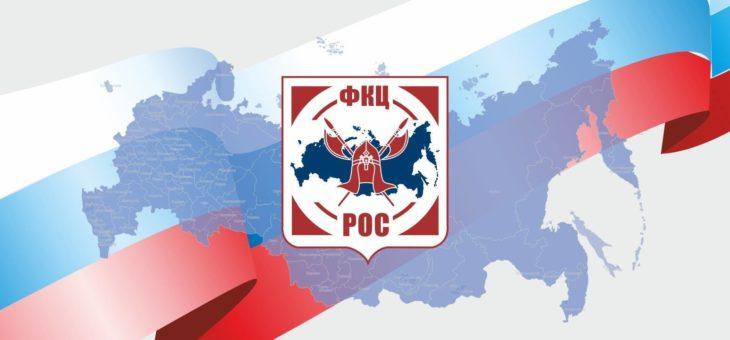 II съезд Общероссийского отраслевого объединения работодателей в сфере охраны и безопасности ФКЦ РОС