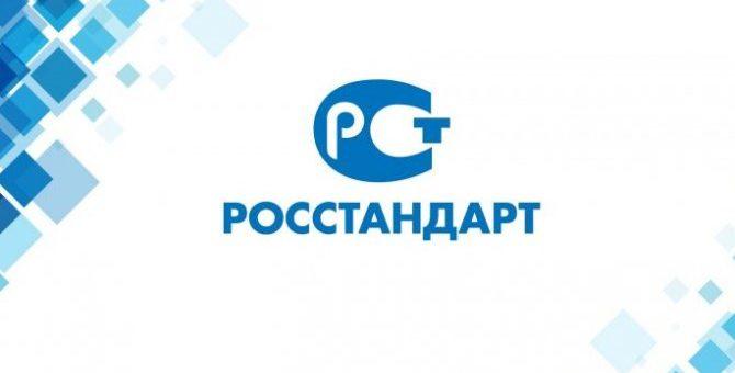 Проведено заседание технического комитета по стандартизации «Антитеррористическая и охранная деятельность»